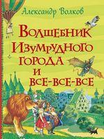 Волков А. Волшебник Изумрудного города (Все истории) (рос.)
