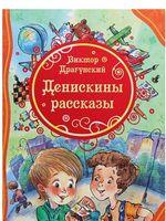 Драгунский В. Денискины рассказы (ВЛС) (рос.)