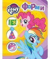 Форми. ТМ My Little Pony