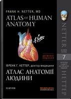 Атлас анатомії людини. 7-е видання. Френк Г. Неттер (двомовне)
