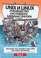 Unix та Linux. Керівництво системного адміністратора, 5-е видання, том 2