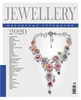 Журнал JEWELLERY. Ювелірні прикраси. Каталог 2020