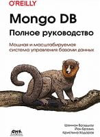 Mongo DB. Повне керівництво