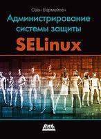 Адміністрування системи захисту SELinux