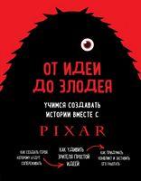 Від ідеї до лиходія. Вчимося створювати історії разом з Pixar