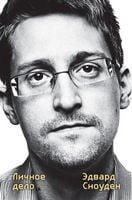 Едвард Сноуден. Особиста справа