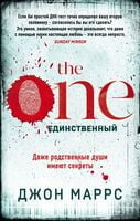 The One. Єдиний
