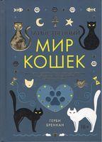 Таємничий світ кішок. Міфологія, історія і наука про надприродних здібностях самого незалежного домашнього вихованця