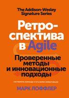 Ретроспектива в Agile. Перевірені методи та інноваційні підходи