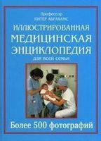 Ілюстрована медична енциклопедія