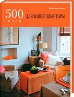 500 ідей для вашої квартири