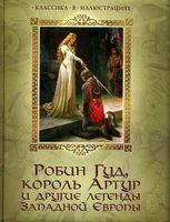 Робін Гуд,король Артур і інші легенди західної Європи