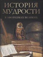Історія мудрості у афоризми великих