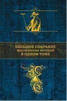 Велике зібрання містичних історій в одному томі
