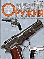 Енциклопедія стрілецької зброї