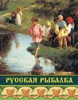 Русская рыбалка(большая)