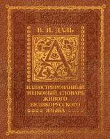 Иллюстрированный толковый словарь живого великорусского языка(кожа)