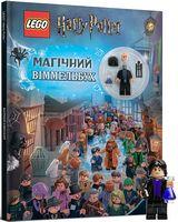 LEGO® Harry Potter™. Магічний віммельбух