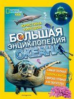 Велика енциклопедія океану