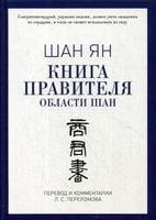 PRO влада. Книга правителя області Шан