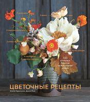 Квіткові рецепти. 100 стильних букетів на всі випадки життя