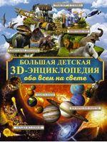 БолДетЭнц(про все).Велика дитяча 3D-енциклопедія про все на світі