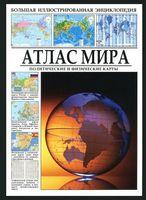 БІЄ Атлас світу. Політичні та фізичні карти