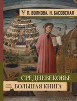 БКИиИ Середньовіччя: велика книга історії, мистецтва, літератури