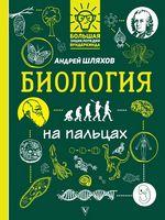 Біологія на пальцях: у ілюстраціях