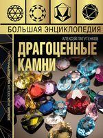 БЭНМ.Велика енциклопедія дорогоцінних каменів