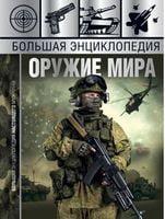 БЭНМ.Велика енциклопедія. Зброя світу