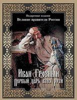 ВВР Іван Грозний. Перший цар всієї Русі