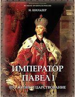 ВВР Імператор Павло I, його життя і царювання