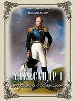 ВВР Олександр I - переможець Наполеона