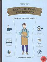 ВиНМ Смачний кава - це просто