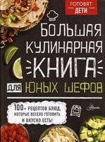 Велика кулінарна книга для юних шефів