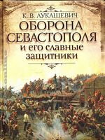 Істрос Оборона Севастополя та його славні захисники