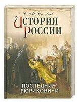 Істрос Історія Росії. Останні Рюриковичі