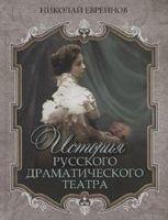 Істрос Історія російського драматичного театру