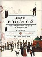 Севастопольські оповідання. Козаки