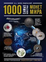 1000 найвідоміших монет у світі. Мал. энциклопед. нумізмата