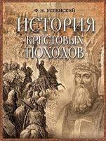 Історія хрестових походів