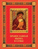 Православна ікона в сім'ї