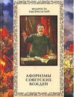 ПИМТ Афоризми радянських вождів