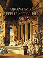 ПИМТ Мудрість Стародавньої Греції і Риму