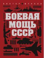 Оруж Бойова міць СРСР