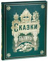 Сніг.Російські казки і билини (золотий обріз)