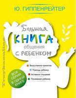 Велика книга спілкування з дитиною