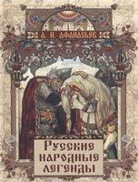 Афанасьєв. Російські народні легенди