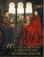 Майстри і шедеври Північного Відродження